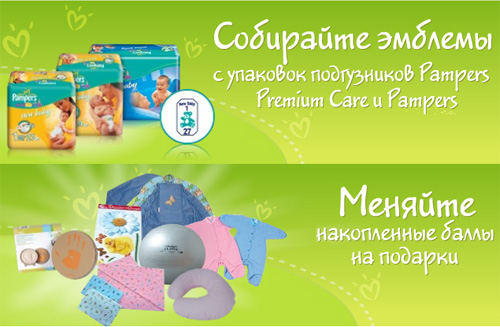 http://proactions.ru/media/actions/2010/08/24/pampers.jpg
