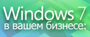 Акция  «CNews» (www.cnews.ru) «Конкурс внедрений Windows 7 в бизнесе»