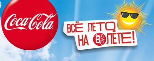 Кока кола призы тамбов болгарская мастика алкогольный напиток купить в москве