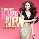 Конкурс  «Kira Plastinina» (Кира Пластинина) «Happy new look»
