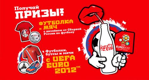 Акция coca cola кока кола получай