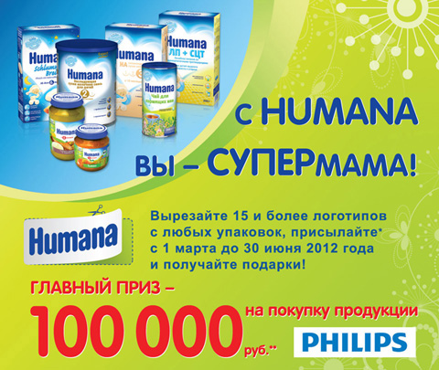 http://proactions.ru/media/actions/2012/03/13/humana.jpg