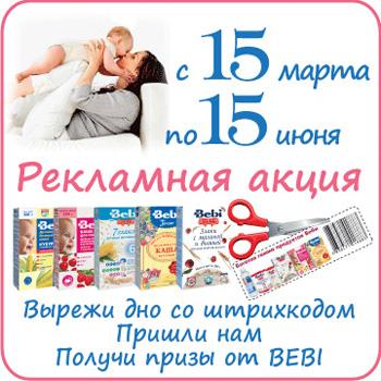http://proactions.ru/media/actions/2012/03/20/bebi.jpg
