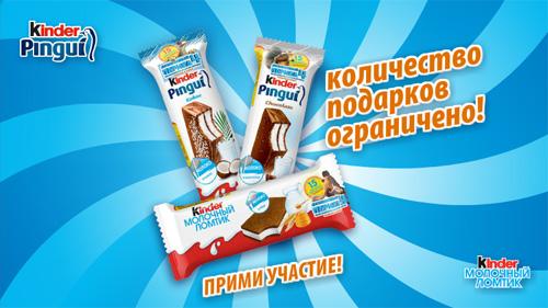 http://proactions.ru/media/actions/2012/05/18/kinder-pingui.jpg