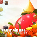 Конкурс чая «Lipton» (Липтон) «Fruit Me Up!»