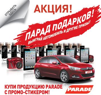 Акции с призами 2012 автоваз экспорт