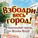 Конкурс чая «Brooke Bond» (Брук Бонд)  «Взбодри весь город!»