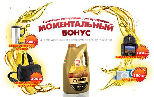 http://proactions.ru/media/actions/2012/09/05/lukojl.jpg