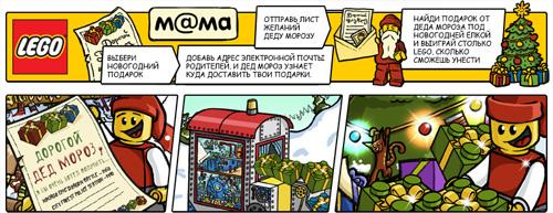 http://proactions.ru/media/actions/2012/12/08/lego.jpg