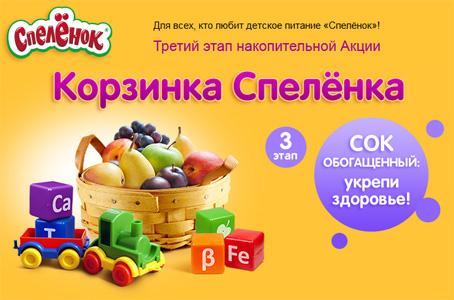 http://proactions.ru/media/actions/2012/12/12/spelenok.jpg