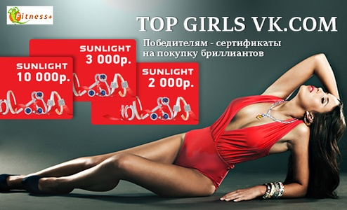 "конкурс ""TOP GIRLS VK.COM"" от Fitness Plus"