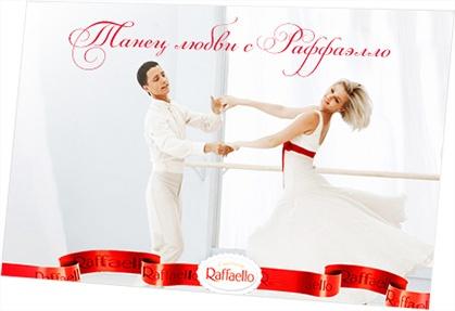 Фотоконкурс Raffaello: «Танец любви с Raffaello