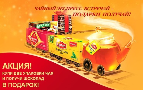 "Промо-акция ""Lipton"",""Brooke Bond"",""Беседа"""