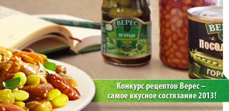 http://proactions.ru/media/actions/2013/04/07/veres.jpg.500x400_q95.jpg