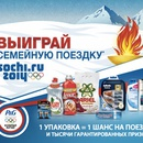 Акция  «Procter & Gamble» (Проктер энд Гембел) «Спасибо, мама! Procter and Gamble – едем в Сочи 2014»