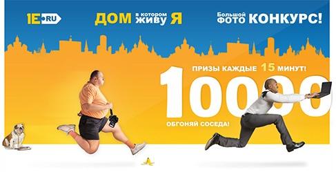 http://proactions.ru/media/actions/2013/06/20/1e-ru.jpg.500x400_q95.jpg