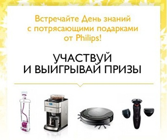 Фотоконкурс  «Philips» (Филипс) «Back to school»