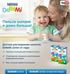 конкурс «Сними рекламу для молочка DoReMi® Junior»