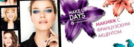 Акция от Ив Роше на  facebook «Make Up Days*»