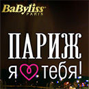 Акция  «BaByliss» (Бебилис) «BaByliss Paris, я люблю тебя!»