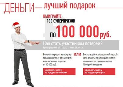 Кредит 100
