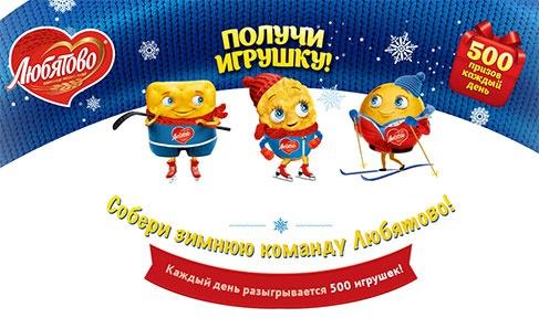 Акция  «Любятово» «Собери зимнюю команду Любятово!»