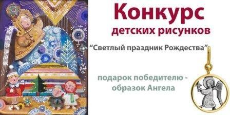 Православные конкурсы рисунка