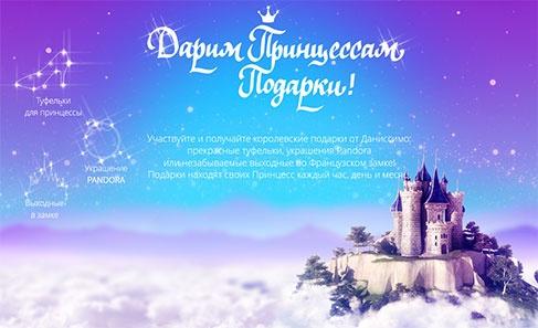 Акция  «Даниссимо» «Дарим принцессам подарки»