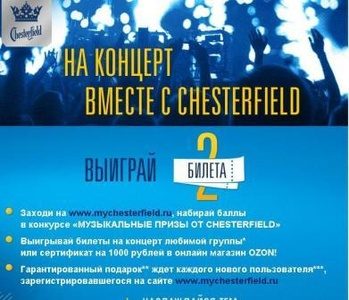 акция от Chesterfield.ru