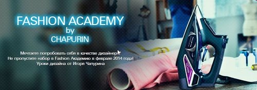 "Фотоконкурс ""Rowenta Fashion Academy"""