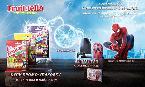 Акция  «Fruit-tella» (Фрутелла) «Человек-паук»