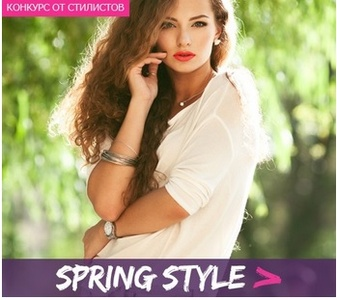 """SPRING STYLE"" от Lady Collection"