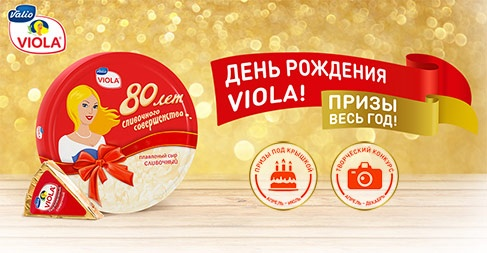 Акция сыра «Viola» (Виола) «Соберите коллекцию призов»