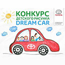 Конкурс  «Toyota» (Тойота) «Dream car»