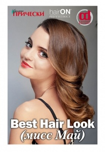 "Журнал  Самая- ""Best Hair Look """