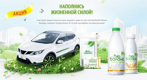 Акция  «Био Баланс» (www.bio-balans.ru) «Наполнись жизненной силой»