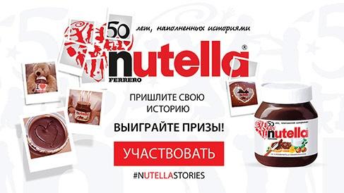 Акция  «Nutella» (Нутелла) «50 лет, наполненных историями»