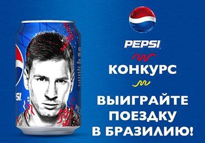 Конкурс  «Pepsi» (Пепси) «Живи в ритме футбола вместе с Pepsi!»
