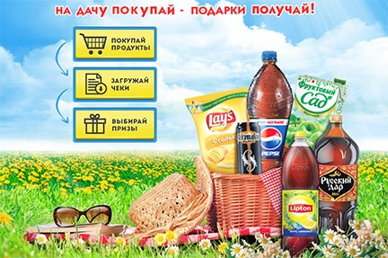Акция  «Pepsi» (Пепси) «На Дачу покупай - подарки получай!»