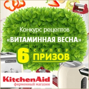 Конкурс KitchenAid «Витаминная весна»