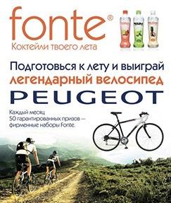 Конкурс  «Fonte» (Фонте аква) «Подготовься к лету и выиграй велосипед Peugeot»