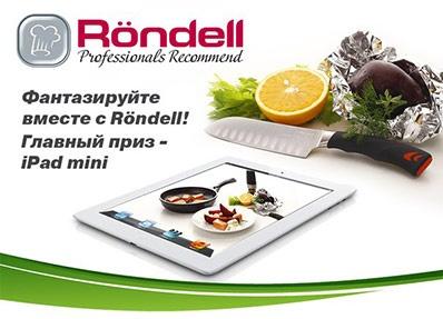 Фотоконкурс  «Rondell» «Сезон отпусков»