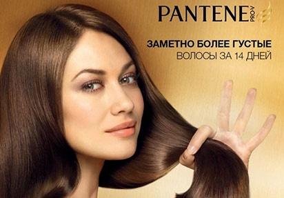 Конкурс  «Pantene PRO-V» (Пантин Прови) «Pantene Exclusive Club»