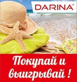 Акция  «Дарина» «Покупай и выигрывай»
