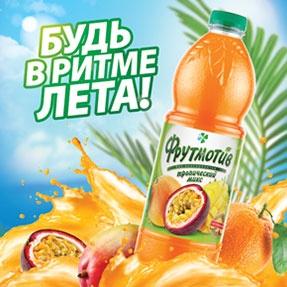 Акция  «Фрутмотив» (www.liprosinka.ru) «Будь в ритме лета!»