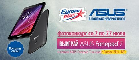 Фотоконкурс  «Europa Plus» (www.europaplus.ru) «Всегда на связи!»