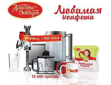 Акция «Красный Октябрь» «Любимая конфета»