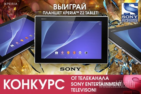 Конкурс Women's Health: «Выиграй планшет Xperia Z2 Tablet»