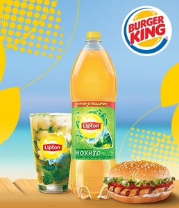 «Lipton Ice Tea в сети BURGER KING»