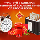 Конкурс чая «Brooke Bond» (Брук Бонд) «Бодрый день с Brooke Bond»